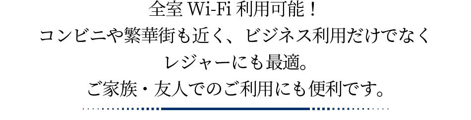 全室Wi-Fi利用可能!コンビニや繁華街も近く、ビジネス利用だけでなくレジャーにも最適。ご家族・友人でのご利用にも便利です。
