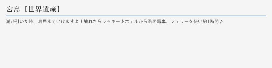 宮島【世界遺産】