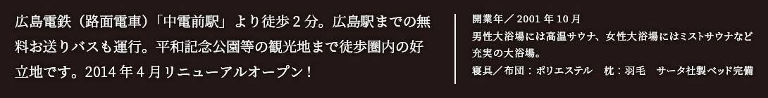 広島電鉄(路面電車)「中電前駅」より徒歩2分。広島駅までの無料お送りバスも運行。平和記念公園等の観光地まで徒歩圏内の好立地です。2014年4月2月リニューアルオープン!