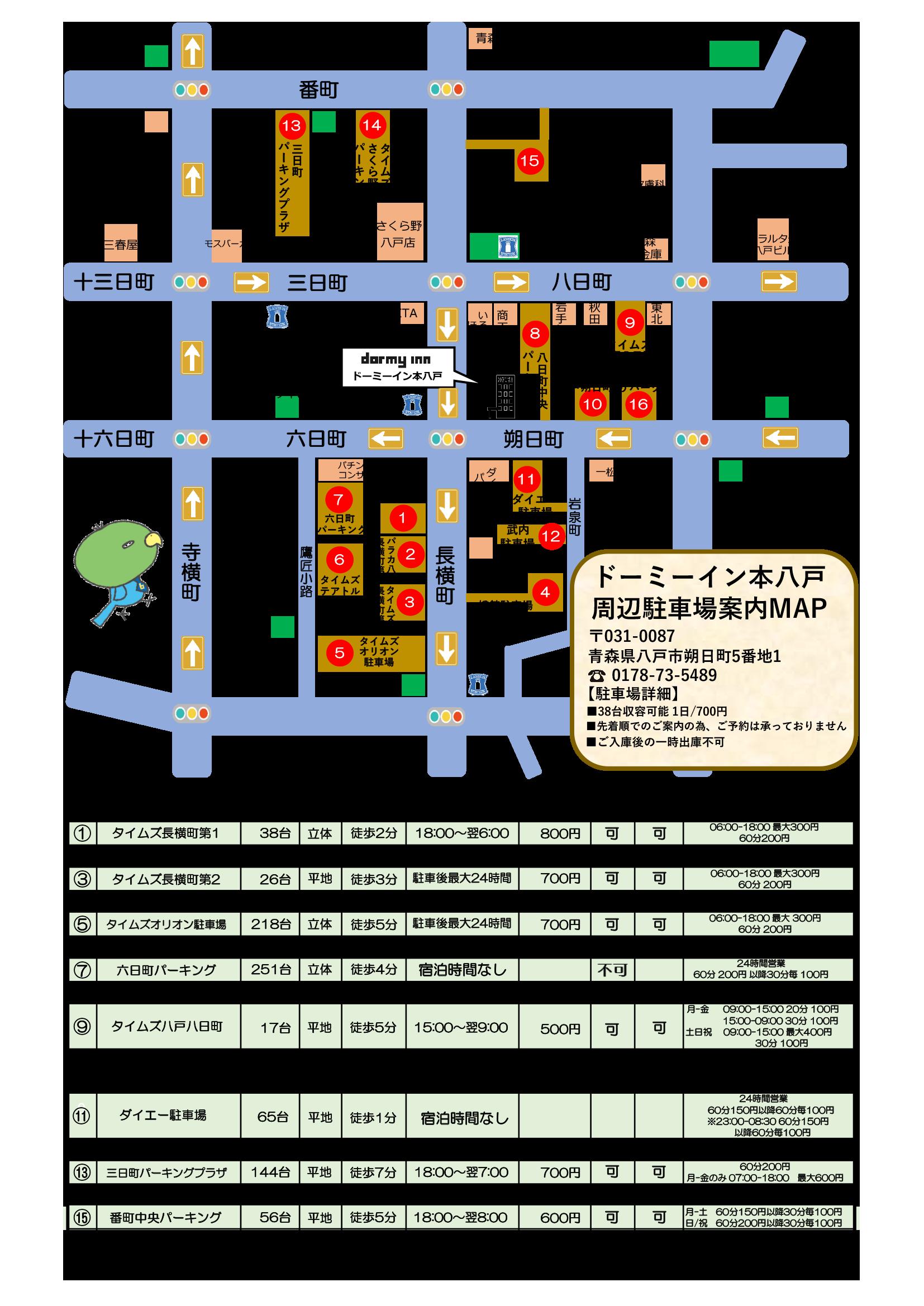 周辺駐車場案内マップ