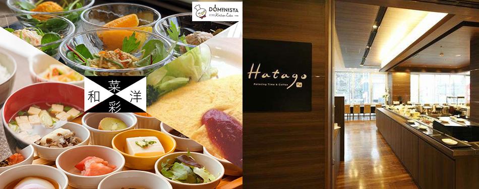 レストラン HATAGO