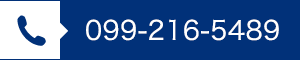 TEL:096-311-5489