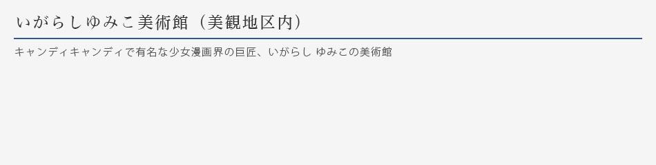 いがらしゆみこ美術館(美観地区内)