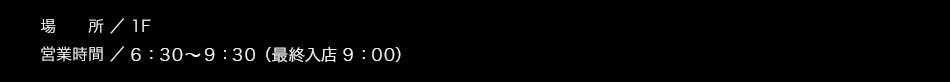 【場所】1階 レストラン de corazon(デ コラソン)【営業時間】 6:30〜10:00(L.O. 9:30)