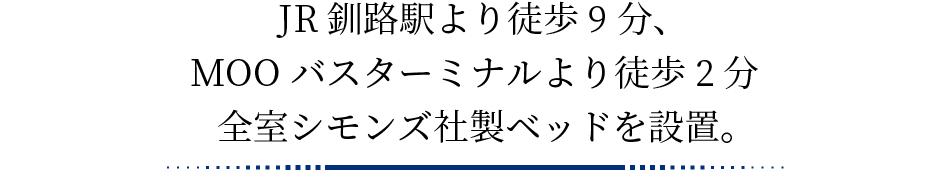 JR釧路駅より徒歩9分、MOOバスターミナルより徒歩2分全室シモンズ社製ベッドと加湿空気清浄機を設置。