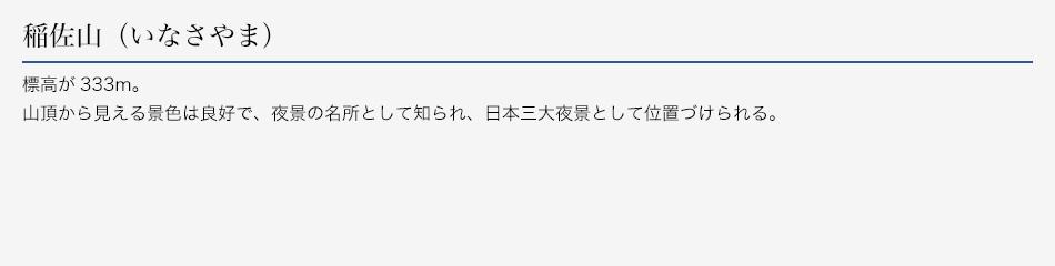 稲佐山(いなさやま)