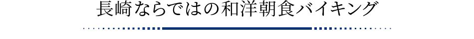 長崎ならではの和洋朝食バイキング