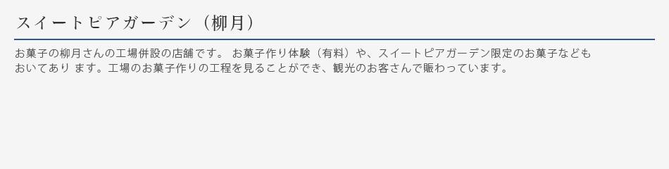 スイートピアガーデン(柳月)