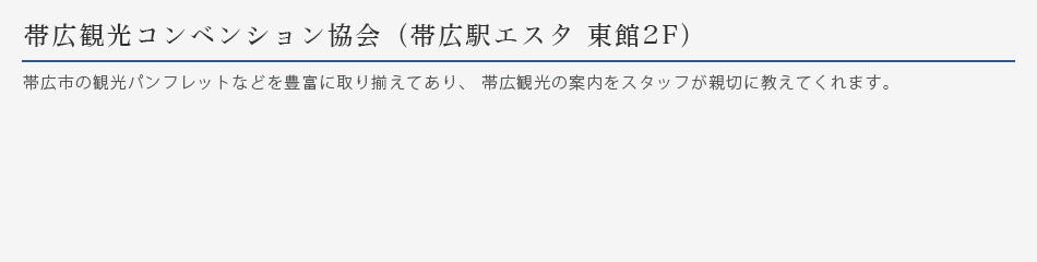 帯広観光コンベンション協会(帯広駅エスタ 東館2F)