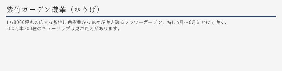 紫竹ガーデン遊華(ゆうげ)