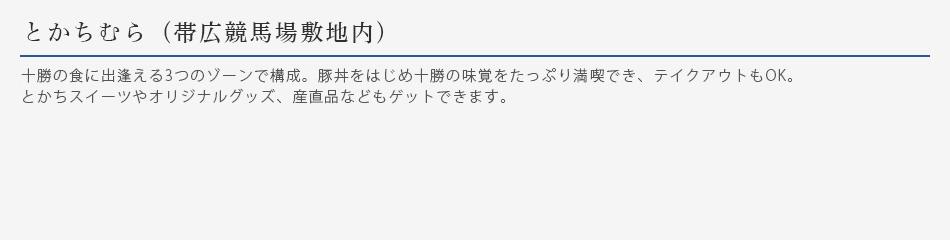 とかちむら(帯広競馬場敷地内)