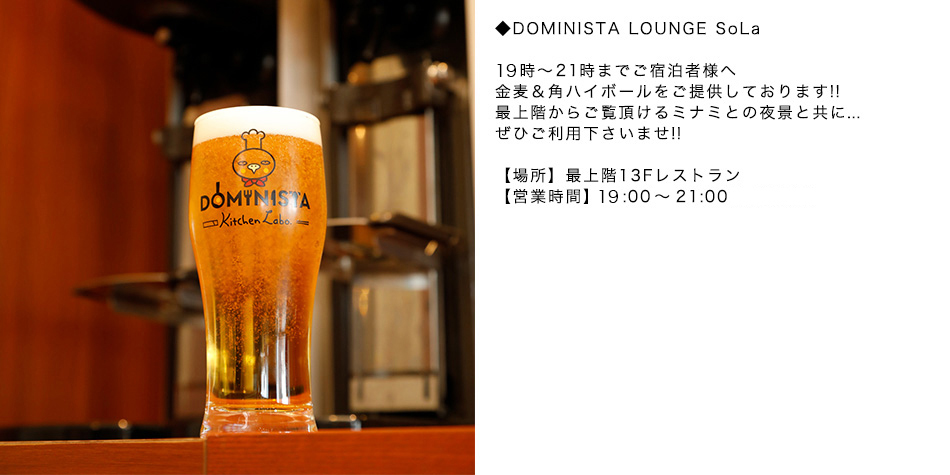 DOMINISTA LOUNGE SOLA