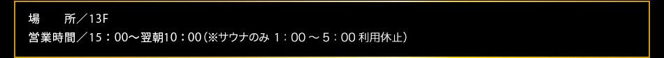 13F 15:00〜翌朝10:00(サウナのみ1:00〜5:00利用停止)