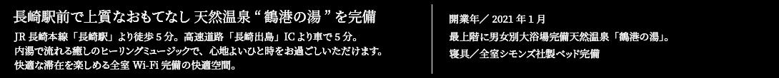 2021年1月27日新築OPEN!長崎駅徒歩5分 全室禁煙!駅前唯一天然温泉大浴場完備!