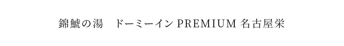 錦鯱の湯 ドーミーインPREMIUM名古屋栄