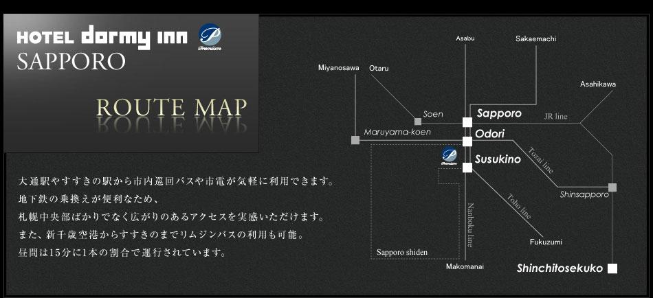札幌ルートマップ