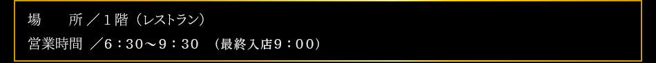 【席数】カウンター6席/テーブル44席(全50席)【場所】1F【朝食 営業時間】6:30〜10:00(L.O.9:30)【夜鳴きそば時間】21:00〜23:00