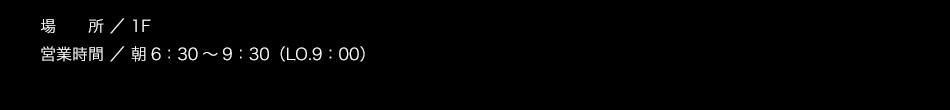 1階 レストラン「HATAGO」【営業時間】 朝6:30〜9:30(LO.9:00)【朝食料金】大人1000円 3歳以上〜小学生以下700円(※2歳以下無料)/税込