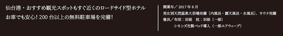 仙台港・おすすめ観光スポットもすぐ近くのロードサイド型ホテル。お車でも安心!200台以上の無料駐車場を完備!2017年8月オープン!