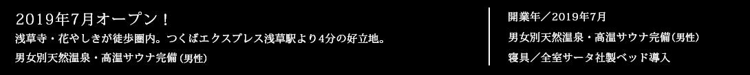 浅草寺・花やしき徒歩圏内。つくばエクスプレス浅草駅より4分。2019年7月オープン