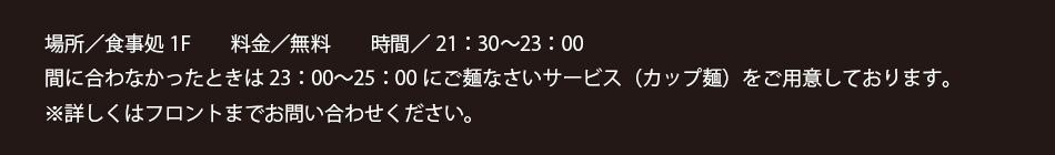 営業時間/6:30〜10:30(L.O. 10:00)