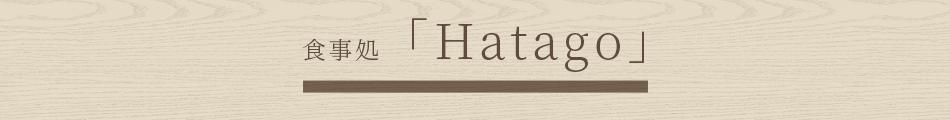 食事処「Hatago」