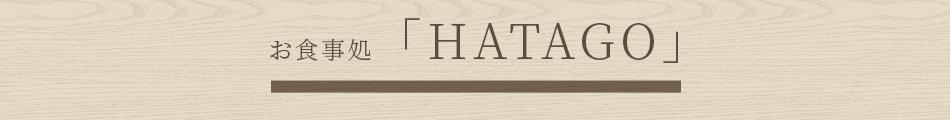 お食事処「HATAGO」