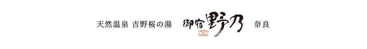 天然温泉 吉野桜の湯 御宿野乃 奈良