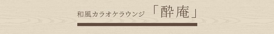 和風カラオケラウンジ「酔庵」