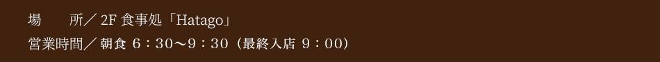 1F 食事処 港町食堂「海つばき」 朝食 6:30〜9:30(ラストオーダー9:00) 夕食 17:00〜21:00(ラストオーダー20:30)