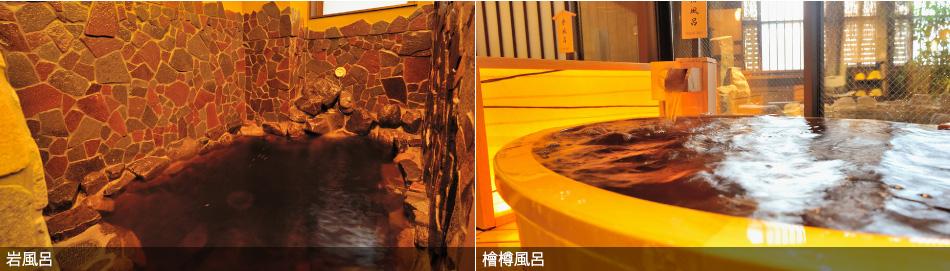 岩風呂・檜樽風呂